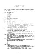 임대차계약서(일반 운전장비를 임대할 경우)