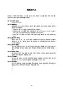 기계 매매계약서(일반)(2)