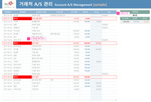 거래처 A/S 관리Account A/S Management