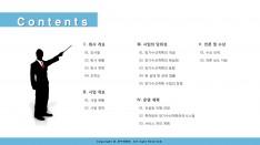 공동주택 장기수선 컨설팅 회사소개서 - 회사소개서 홍보자료 #2