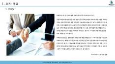 공동주택 장기수선 컨설팅 회사소개서 - 회사소개서 홍보자료 #4