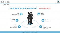 공동주택 장기수선 컨설팅 회사소개서 - 회사소개서 홍보자료 #5
