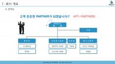 공동주택 장기수선 컨설팅 회사소개서 - 회사소개서 홍보자료 #7