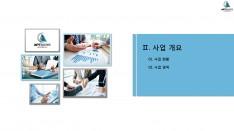 공동주택 장기수선 컨설팅 회사소개서 - 회사소개서 홍보자료 #8