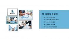공동주택 장기수선 컨설팅 회사소개서 - 회사소개서 홍보자료 #11