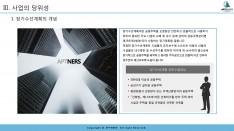 공동주택 장기수선 컨설팅 회사소개서 - 회사소개서 홍보자료 #12