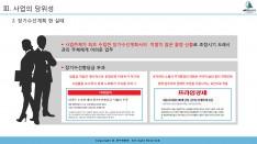 공동주택 장기수선 컨설팅 회사소개서 - 회사소개서 홍보자료 #13