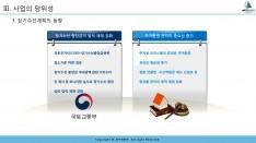 공동주택 장기수선 컨설팅 회사소개서 - 회사소개서 홍보자료 #14