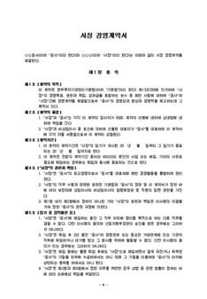 사장경영 계약서(양식샘플) #1