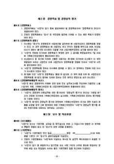 사장경영 계약서(양식샘플) #2
