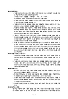 사장경영 계약서(양식샘플) #3