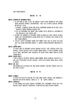 사장경영 계약서(양식샘플) #4