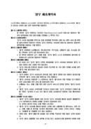 업무제휴 계약서(공통서식)