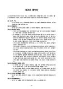 대리점계약서(제조 유통관련)