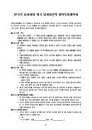 합작투자 계약서(양식샘플)(국문)