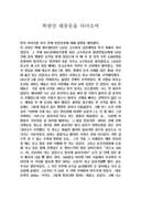 북한산대동문 기행문