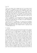 Lotus호 사건 사례 분석