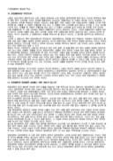 헌법재판 심판청구 일반 헌법소원심판