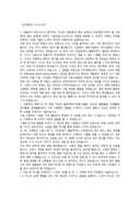 서강대학교 입시자기소개서
