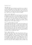 강사자기소개서