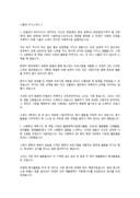 서울대학교입시 자기소개서(2)