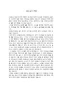 고인돌 유적기행문