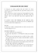 이지링크(easy link) 최종 사용자 이용약관