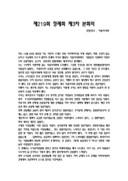 서울시의회(제219회 정례회 제3차 본회의)