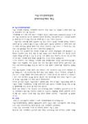 서울 기후 변화 박람회기행문