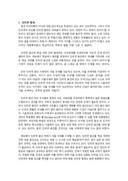 한국 뉴미디어의 고찰
