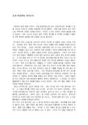 호암 미술관기행문