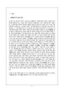 동양화론 보고서