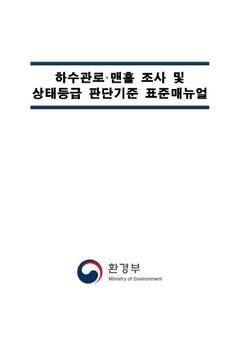 하수관로ㆍ맨홀 조사 및 상태등급 판단기준 표준매뉴얼 #1