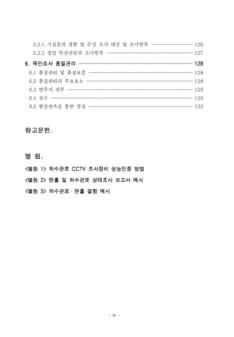하수관로ㆍ맨홀 조사 및 상태등급 판단기준 표준매뉴얼 #5