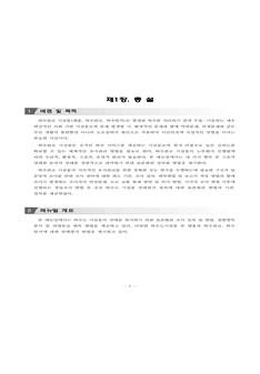 하수관로ㆍ맨홀 조사 및 상태등급 판단기준 표준매뉴얼 #7