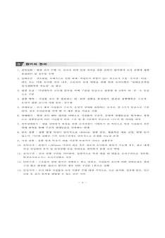 하수관로ㆍ맨홀 조사 및 상태등급 판단기준 표준매뉴얼 #9