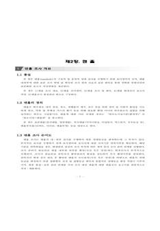 하수관로ㆍ맨홀 조사 및 상태등급 판단기준 표준매뉴얼 #12