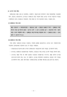 하수관로ㆍ맨홀 조사 및 상태등급 판단기준 표준매뉴얼 #18