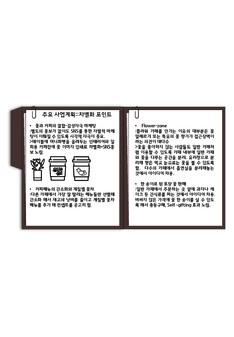 비밀의 화원 창업 사업계획서 #12
