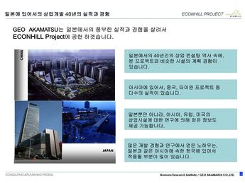 지오아카마쓰 부동산 컨설팅 사업제안서