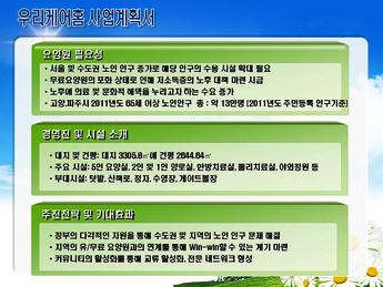 요양원 사업계획서(경기고양)