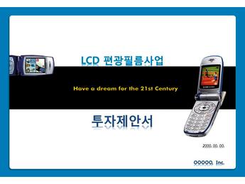 LCD 편광필름사업 투자제안서