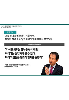 유아용 AR 스티커 사업제안서 #4