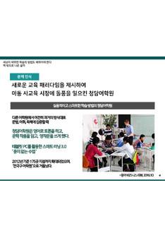 유아용 AR 스티커 사업제안서 #5