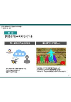 유아용 AR 스티커 사업제안서 #10