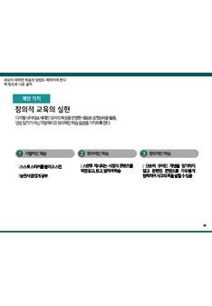 유아용 AR 스티커 사업제안서 #13