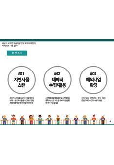 유아용 AR 스티커 사업제안서 #14