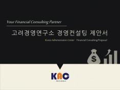 고려경영연구소 경영컨설팅 및 정책자금 안내서 - 회사소개서 홍보자료 #1