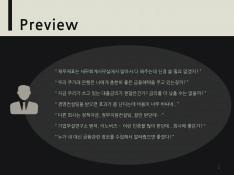 고려경영연구소 경영컨설팅 및 정책자금 안내서 - 회사소개서 홍보자료 #2