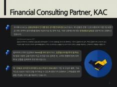 고려경영연구소 경영컨설팅 및 정책자금 안내서 - 회사소개서 홍보자료 #3